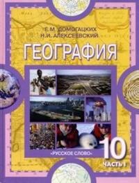Экономическая и социальная география мира 10(11)кл. Базовый уровень. Учебник в 2х частях часть 1я